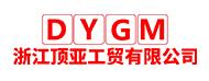 浙江顶亚工贸有限公司