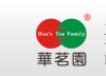 浙江华茗园茶业有限公司